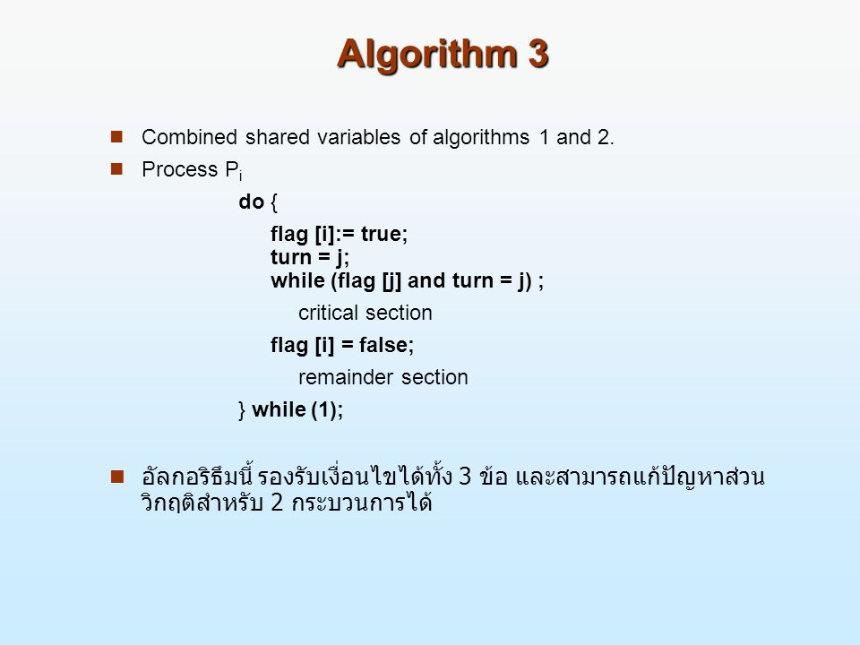 Algorithm 3 Combined shared variables of algorithms 1 and 2. Process Pi. do { flag [i]:= true; turn = j; while (flag [j] and turn = j) ;
